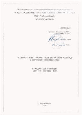 СТО-008-50845180-2009 Неавтоклавный монолитный Пенобетон СОВБИ-Д. Правила применения в дорожном строительстве