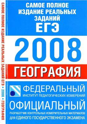 Соловьёва Ю.А. ЕГЭ Самое полное издание реальных заданий. География