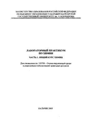 Кочкаров Ж.А. Лабораторный практикум по химии