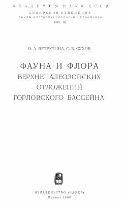 Бетехтина О.А., Сухов С.В. Фауна и флора верхнепалеозойских отложений Горловского бассейна
