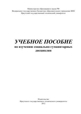 Карасёв С.В. и др. Учебное пособие по изучению социально-гуманитарных дисциплин