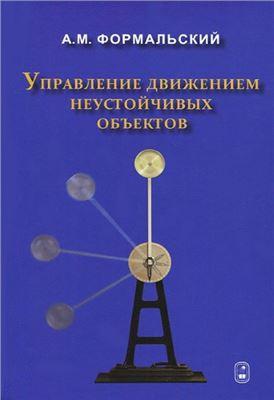 Формальский А.М. Управление движением неустойчивых объектов