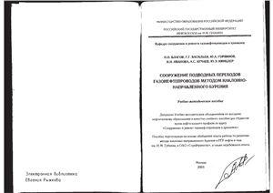 Благов О.Н., Васильев Г.Г. и др. Сооружение подводных переходов газонефтепроводов методом наклонно-направленного бурения