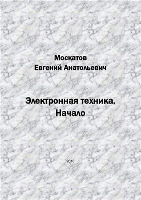 Москатов Е.А. Электронная техника. Начало