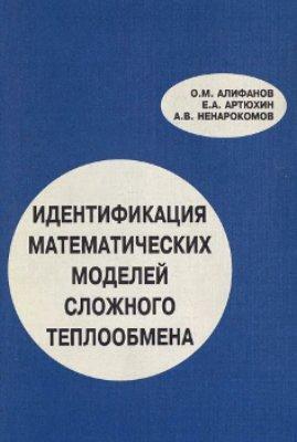 Алифанов О.М., Артюхин Е.А., Ненарокомов А.В. Идентификация математических моделей сложного теплообмена