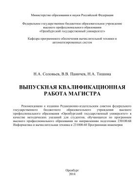 Соловьев Н.А. Выпускная квалификационная работа магистра: методические указания