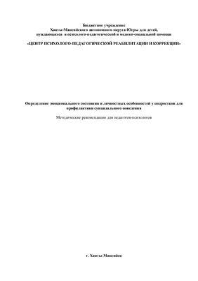 Зинова Е.Ю. (сост.) Определение эмоционального состояния и личностных особенностей у подростков для профилактики суицидального поведения (методические рекомендации для педагогов-психологов)