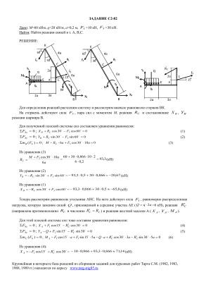 Вариант 82 задания С-2,С-4,К-2,К-3, С.М. Тарг 1982 г
