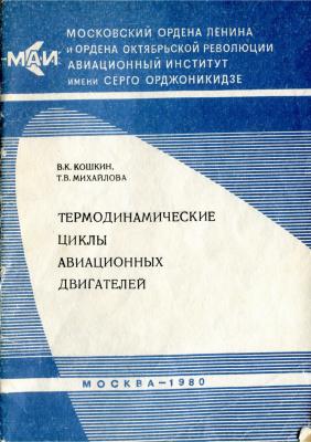 Кошкин В.К., Михайлова Т.В. Термодинамические циклы авиационных двигателей