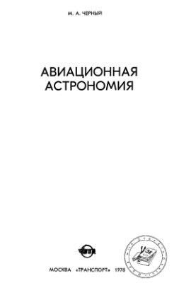 Черный М.А. Авиационная астрономия