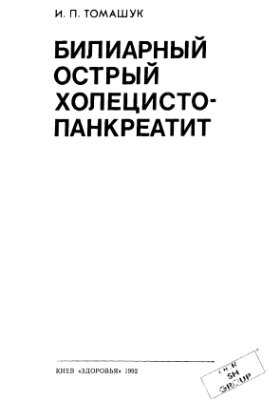 Томашук И.П. Билиарный острый холецистопанкреатит