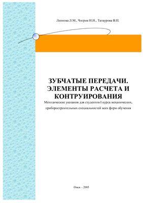 Леонова Л.М. Зубчатые передачи. Элементы расчета и конструирования