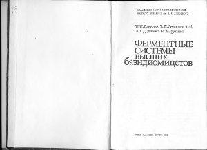 Даниляк Н.И., Семичаевский В.Д. и др. Ферментные системы высших базидиомицетов
