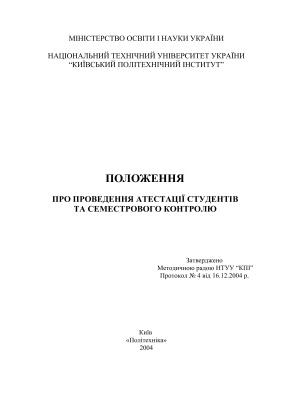 Головенкін В.П., Мікульонок І.О. Положення про проведення атестації студентів та семестрового контролю