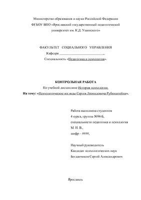 Психологические взгляды Сергея Леонидовича Рубинштейна