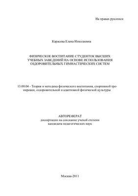 Карасёва Е.Н. Физическое воспитание студенток ВУЗов на основе использования оздоровительных гимнастических систем