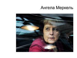 Ангела Меркель. Изображения к политическому портрету