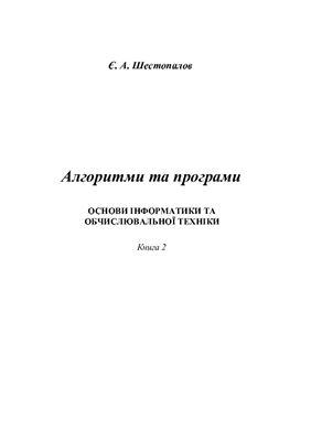 Шестопалов Є.А. Алгоритми та програми. Основи інформатики та обчислювальної техніки. Книга 2