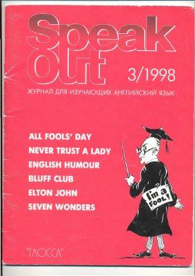 Speak Out 1998 №03