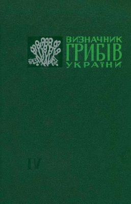 Морочковський С.Ф., Зерова М.Я. та ін. Визначник грибів України. Том 4