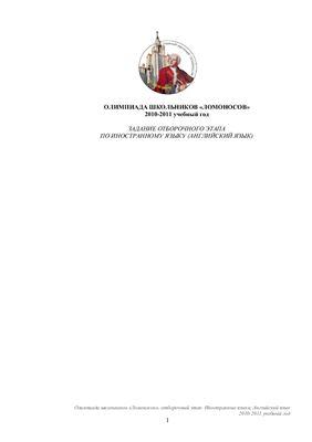 Олимпиада школьников Ломоносов за 2010-2011 учебный год