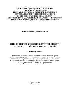 Новикова Н.Е., Зотиков В.И. Физиологические основы устойчивости сельскохозяйственных растений