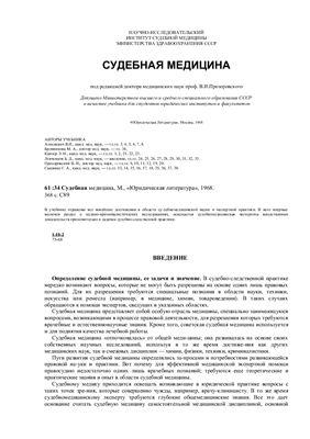 Алисиевич В.И., Бронникова М.А. Судебная медицина