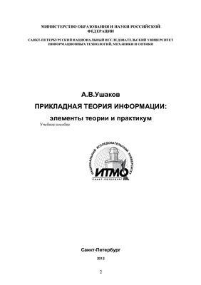 Ушаков А.В. Прикладная теория информации: элементы теории и практикум