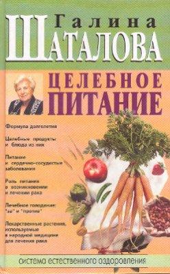 Шаталова Г.С. Целебное питание формат