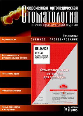 Современная ортопедическая стоматология 2005 № 3 (апрель). Съемное протезирование