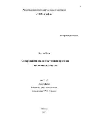 Чуксин П.И. Совершенствование методики прогноза технических систем