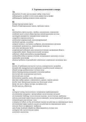 Словарь научных терминов