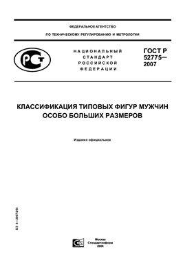 ГОСТ Р 52775-2007 Классификация типовых фигур мужчин особо больших размеров