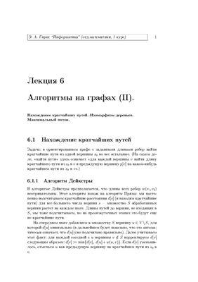 Гирш Э.А. Информатика. 1 семестр