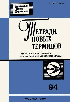Вейцман Е.А. и др. (сост.) Тетради новых терминов № 094. Англо-русские термины по охране окружающей среды