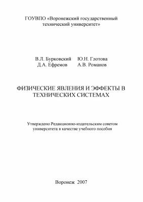 Бурковский В.Л. и др. Физические явления и эффекты в технических системах