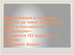 Архивное дело в РФ