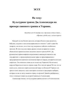 Поливяная А.А. Культурная травма Дж.Александера на примере свиного гриппа в Украине