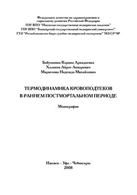 Бабушкина К. Термодинамика кровоподтеков в раннем постмортальном периоде