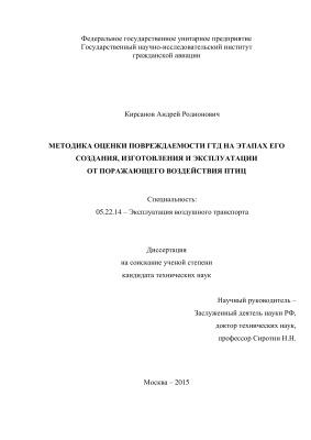 Кирсанов А.Р. Методика оценки повреждаемости ГТД на этапах его создания, изготовления и эксплуатации от поражающего воздействия птиц