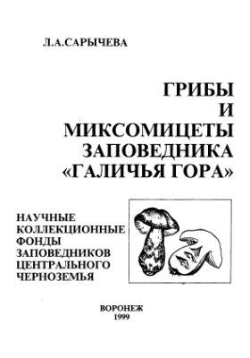Сарычева Л.А. Грибы и миксомицеты заповедника Галичья гора