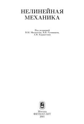 Матросов В.М., Румянцев В.В., Карапетян А.В. (ред.) Нелинейная механика