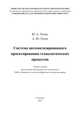 Титов Ю.А. Система автоматизированного проектирования технологических процессов