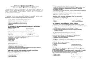 Репетиционное тестирование по курсу: Человек. Общество. Государство. 2007 г. Вариант 1, 3, 5