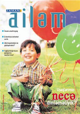 Журнал - Ail?m 2005 №1