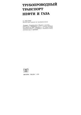 Алиев Р.А., Белоусов В.Д., Немудров А.Г. Трубопроводный транспорт нефти и газа