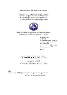 Рудинова Ю.И. Основы MICE туризма