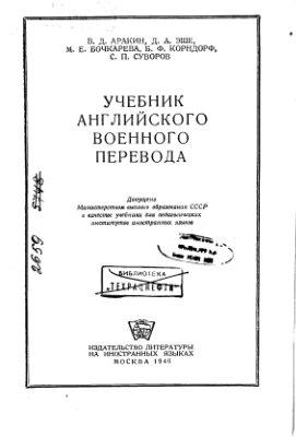 Аракин В.Д., Эше Д.А. Учебник английского военного перевода