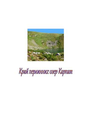 Край перлинних озер Карпат