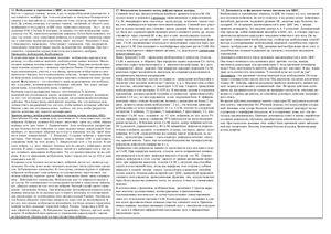 Шпоры на вопросы к экзаменам по ВНД, физиологии ЦНС, религии, политологии